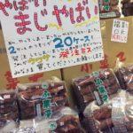 【過去の誤発注】横浜市中区のハイカラ横丁が20ケースの鍵屋のふ菓子に困惑('16)