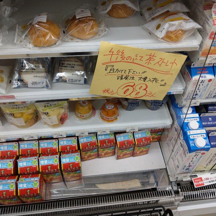 【発注ミス】利用者が発見!午後ティーが大量入荷のセブン、大阪市西区