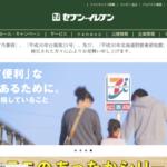 【誤発注】占いで、売れない訳がない!横浜のセブンと緑のたぬき