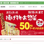【発注ミス】クラムチャウダー33個増し!相模原のファミマが320円で提供