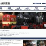 【Twitter拡散】トーマスの大福760円が300円に、新金谷駅前のプラザロコで