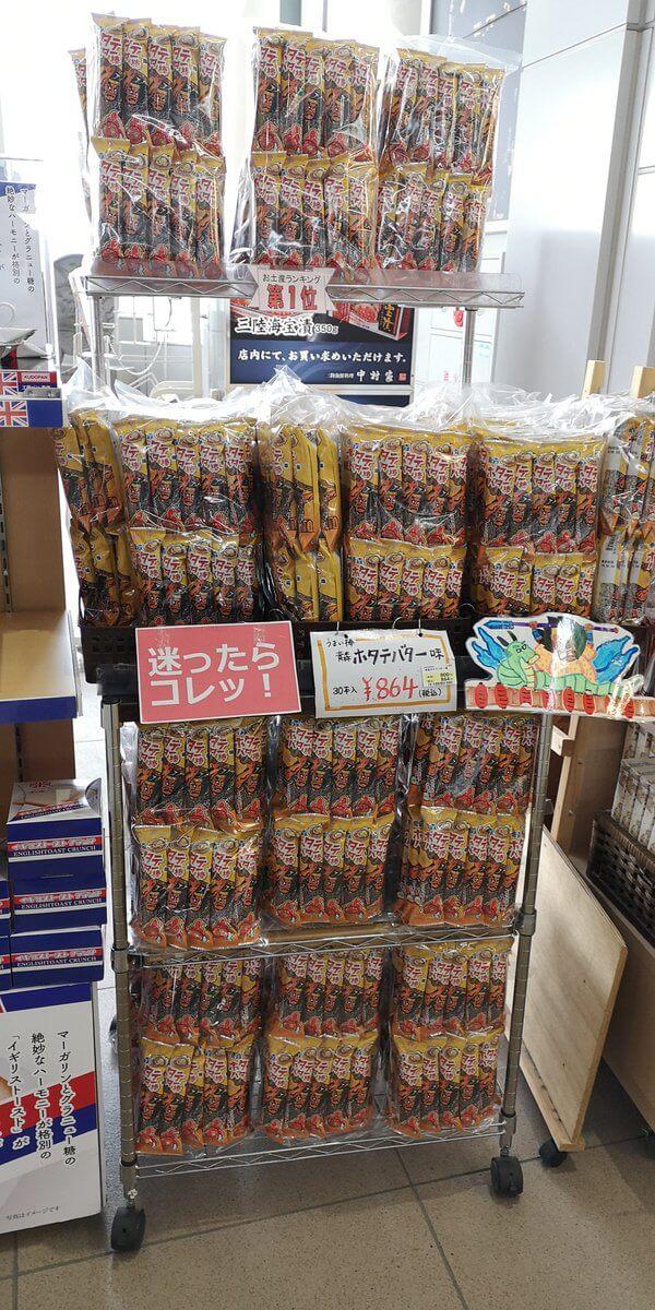 八戸駅のNewDays、店外までうまい棒(ホタテバター)が陳列される