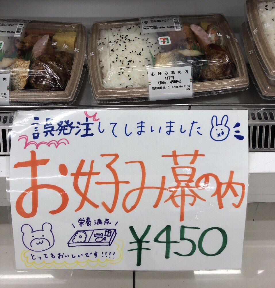 お弁当誤発注も割引なし!過去にも話題のセブン赤坂Bizタワー店