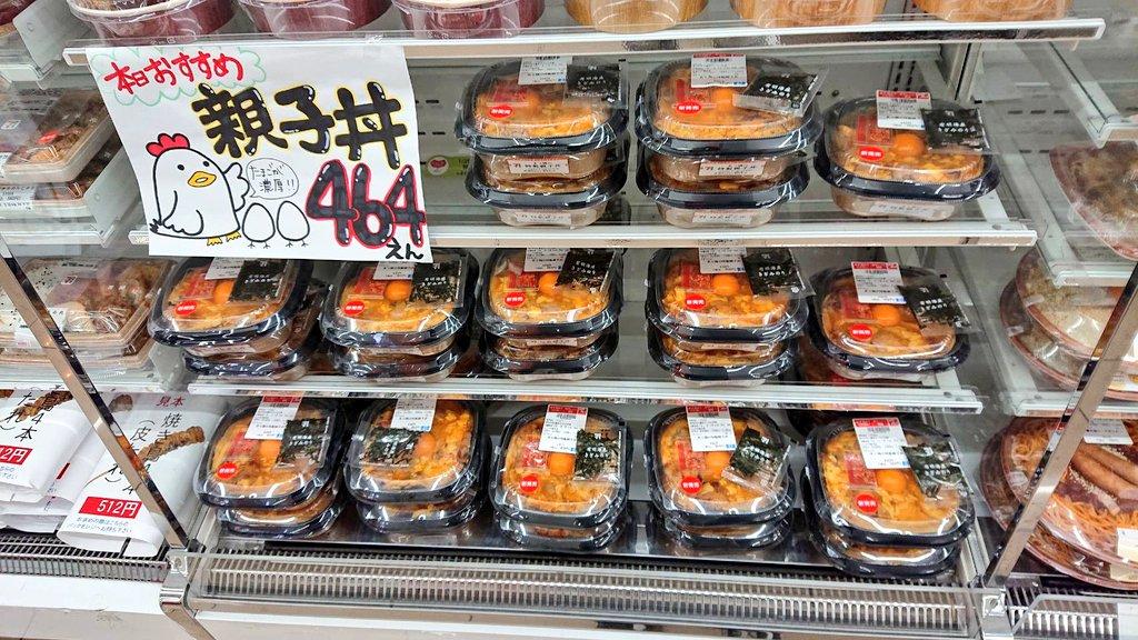 堀船のセブンで19年新商品の親子丼が発注ミス(定価)