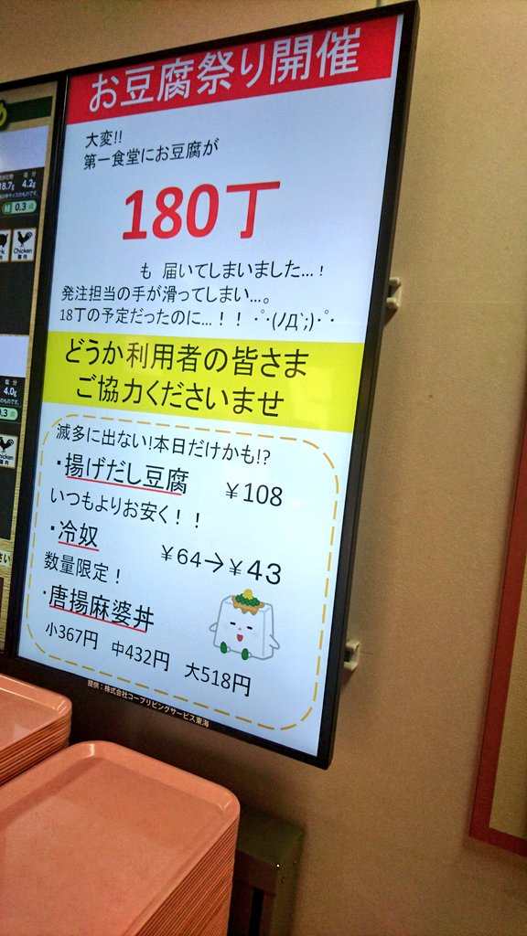 岐阜大学の食堂で発注ミス。豆腐180丁を捌ききるためにお豆腐祭り開催!