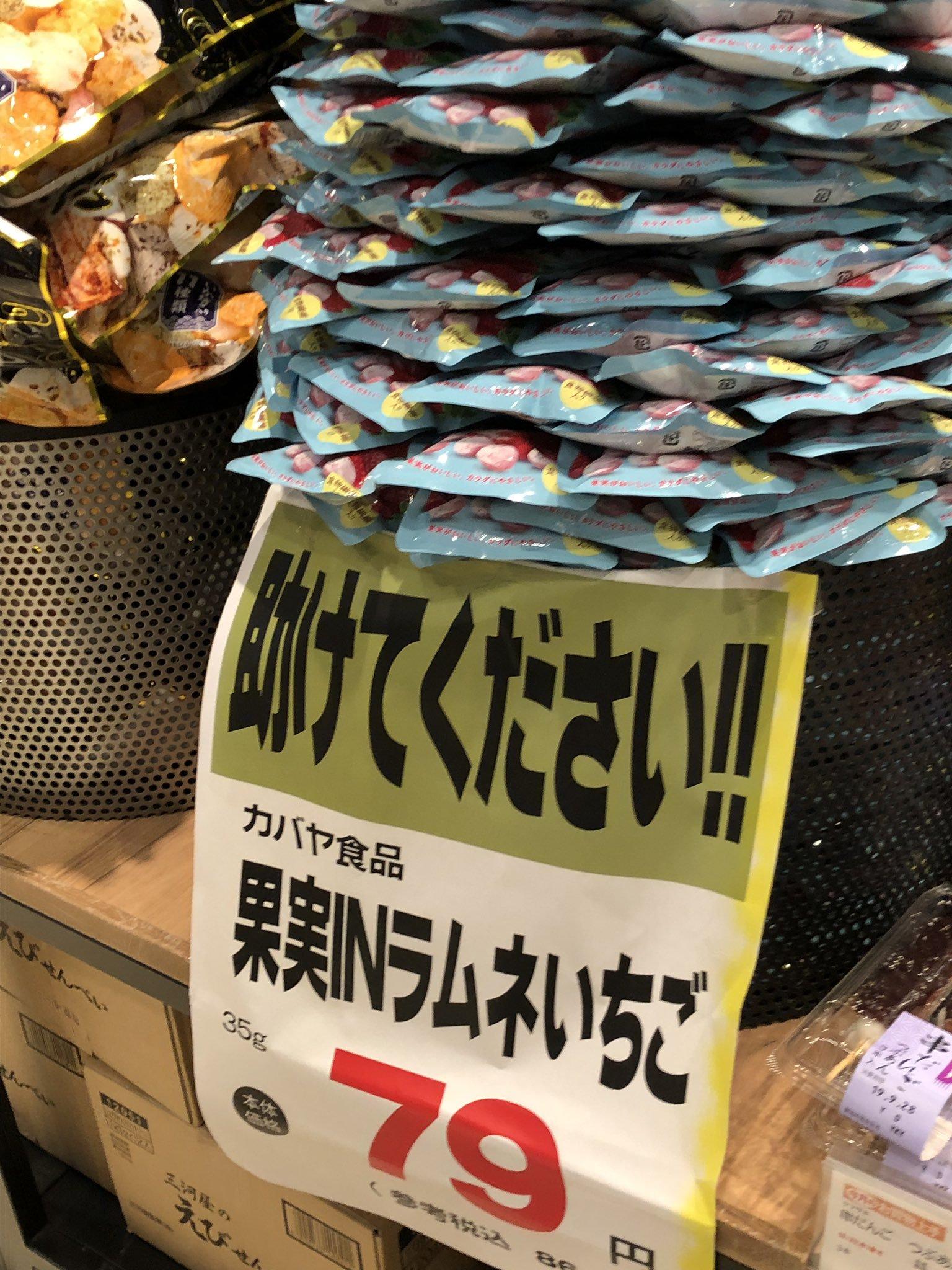 阪急オアシス神崎川店の店員さん「助けてください!!」ラムネ発注ミス