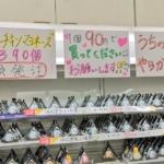ローソン江坂駅南口店の発注ミス画像