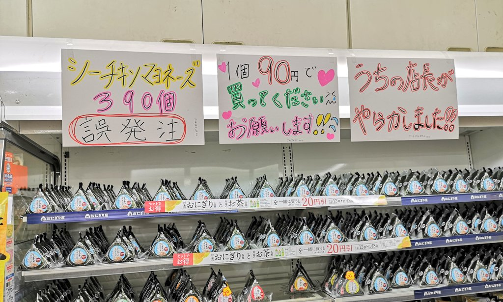 発注ミス390個!!ローソン江坂駅南口店(大阪)でツナマヨおにぎりを